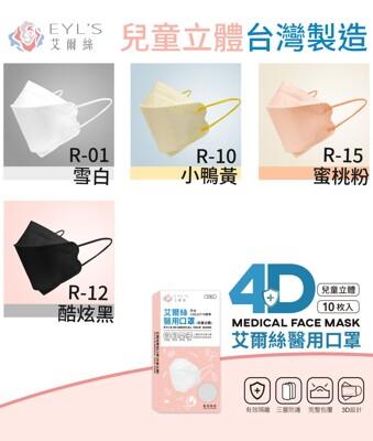 艾爾絲🍭兒童多彩版🍭幼童/彩色/立體3D/4D/魚型/魚嘴/KF94/韓版/韓式/醫療口罩 (6.9折)