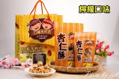 台東杏仁酥 (8折)