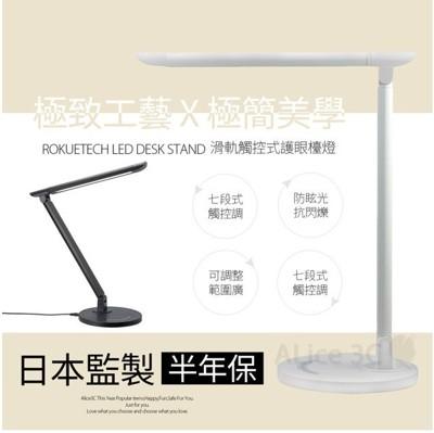正能光電 日本監製 觸控式 LED檯燈 【E1-007】 桌燈 七段調光 有保固 收納方便 (3.9折)