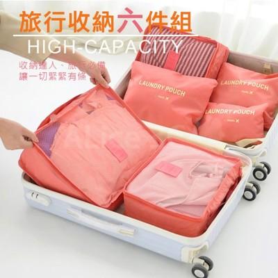PureOne 旅行出國 六件組【PA-007】收納袋 行李箱 壓縮袋 旅行箱 包中包 旅用收納袋 (2.5折)