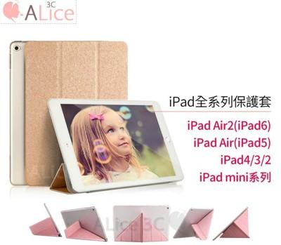 PureOne iPad Air 2  iPad 6 專用蠶絲紋變形金剛皮套 【C-APL-P60】 (3.1折)