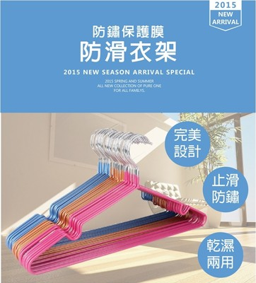 PureOne 不銹鋼覆膜防滑曬衣架組【TA-002】曬衣架 收納櫃 旅行箱 衣櫥 衣櫃 (1.3折)