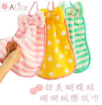 PureOne 珊瑚絨 蝴蝶結 擦手巾【HB-001】 浴巾 毛巾 桌巾 手巾 掛式 吸水力超強 (0.6折)