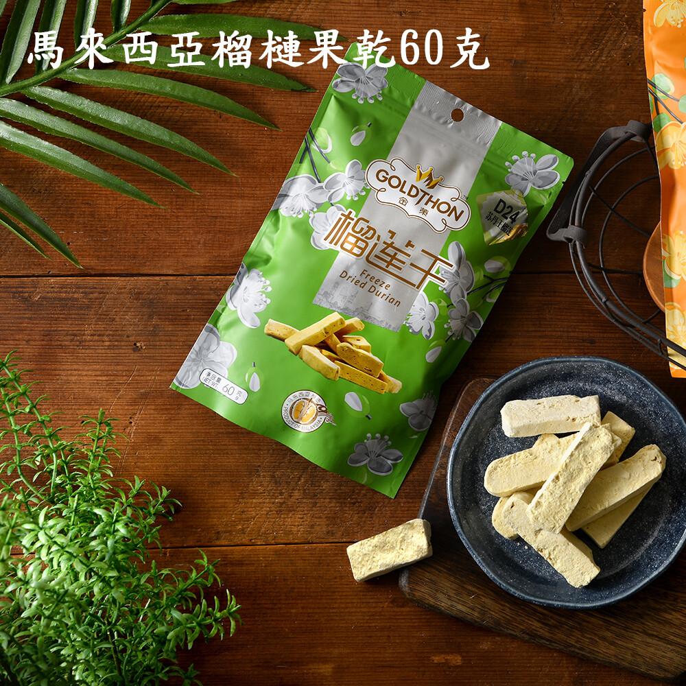 gold thon 馬來西亞蘇丹王榴槤果乾60克 天然榴槤果肉製成 無添加物!