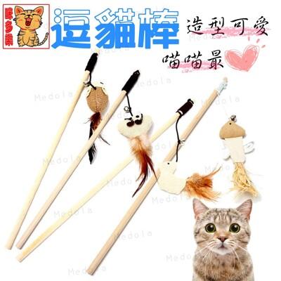 【咪多樂】原木天然麻布逗貓棒 羽毛逗貓棒 貓咪玩具 逗貓棒 貓玩具 寵物玩具 貓咪 貓用品