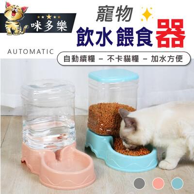 咪多樂台灣出貨 寵物餵食器 餵水器 自動餵食器 自動餵水器 碗盆 水盆 狗碗 貓碗 飼料桶 (6.8折)