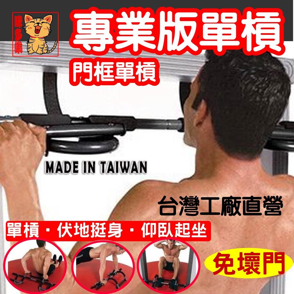 咪多樂<專業版> 台灣製門上單槓 專業型室內單槓 引體向上 伏地挺身 仰臥起坐 門上單槓
