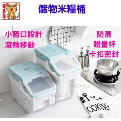 【咪多樂】<15KG米的大小>二代高質感飼料桶(附量杯) 寵物飼料桶 米桶 寵物零食桶 儲糧桶 (4.8折)