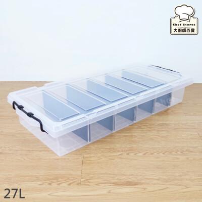 聯府強固型床底收納箱分隔整理箱27L分類整理箱K019 (8折)