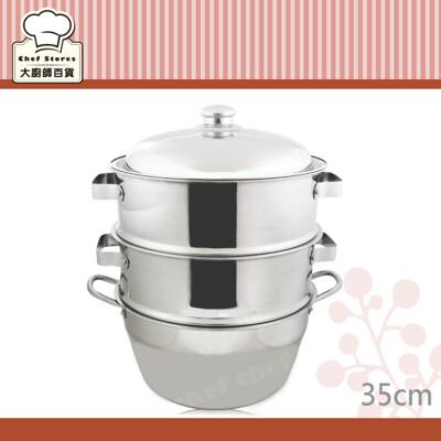 厚料304不銹鋼蒸鍋蒸籠組35cm湯鍋+二入蒸盤+上蓋蒸籠四件組 (7.2折)