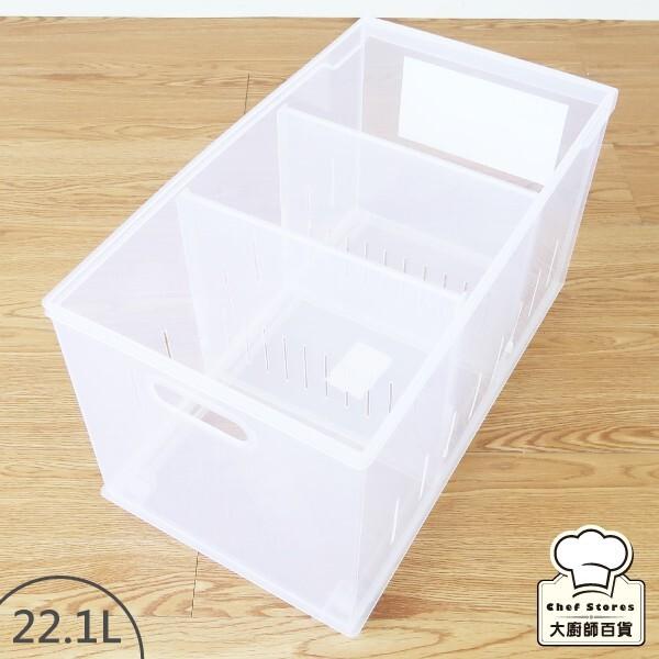聯府fine隔板整理盒瓶罐收納盒22.1l流理台置物盒lf-1001-大廚師百貨