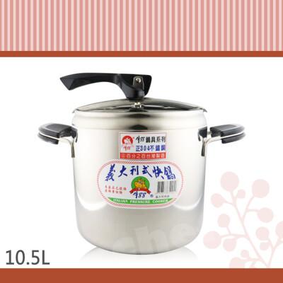 牛88義大利不鏽鋼快鍋壓力鍋10.5l高速鍋湯鍋 (7.7折)