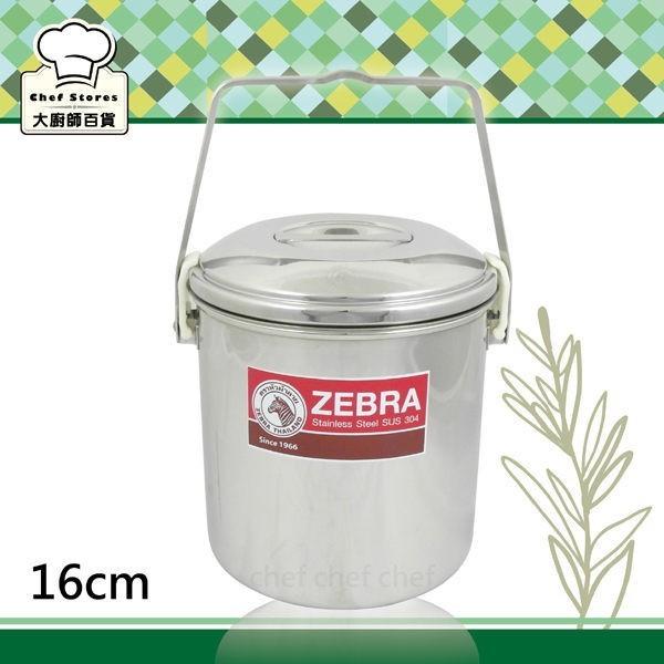 斑馬牌新型不鏽鋼提鍋自動扣16cm提把便當盒-大廚師百貨
