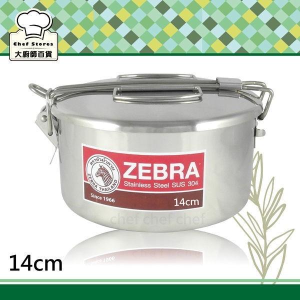 斑馬牌不鏽鋼兩用便當盒14cm附菜盆飯盒提把設計-大廚師百貨