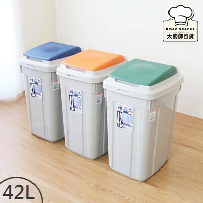 聯府日式分類附蓋垃圾桶42L垃圾筒環保回收桶