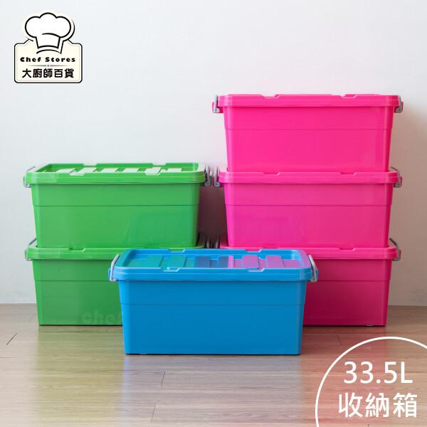 聯府亮彩滑輪整理箱中33.5l收納箱置物箱kv35-大廚師百貨