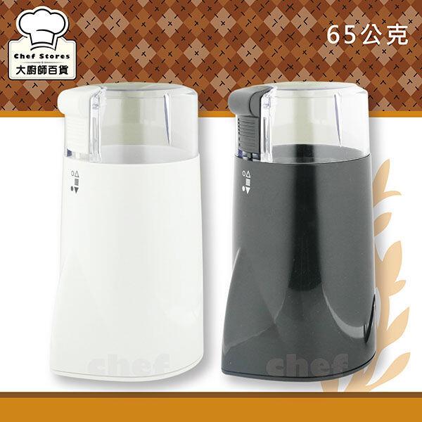寶馬牌快速電動磨豆機磨咖啡豆機攜帶方便迷你磨豆機-大廚師百貨