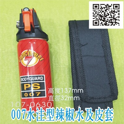 007板機型水注型催淚器 辣椒水 防身器 (7.8折)