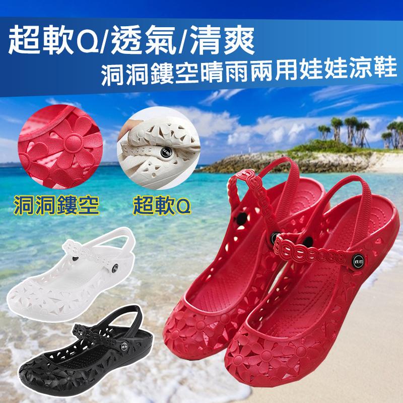 洞洞鏤空花型簡約晴雨獨家限定 2way 防水娃娃鞋