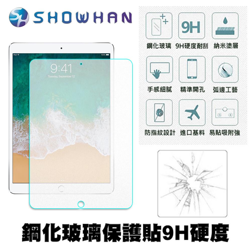 showhanipad 10.5吋 電競級霧面防指紋9h鋼化玻璃保護貼