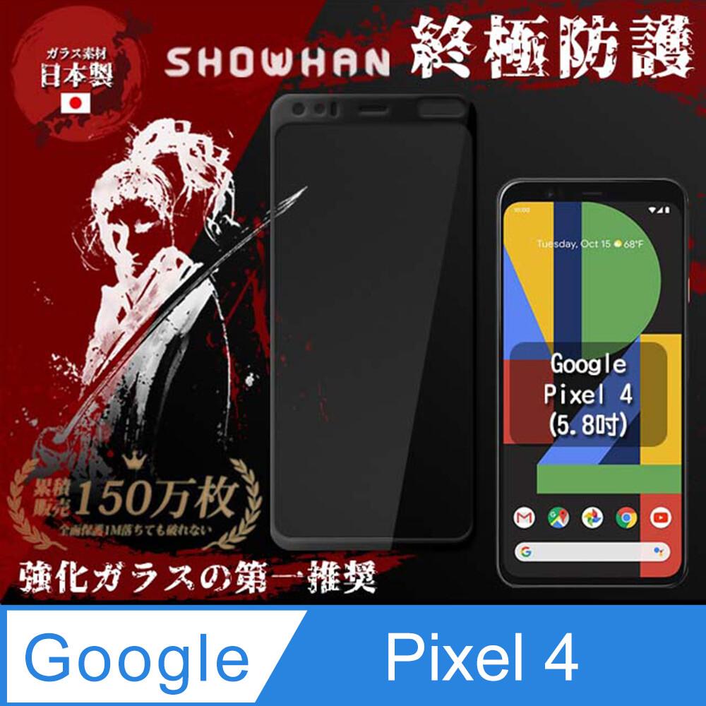 showhan全膠滿版google pixel 4(5.8吋)鋼化日規玻璃保護貼