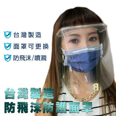 MIT 台灣製造 防飛沫防霧全透明防護面罩 全方位防護面罩