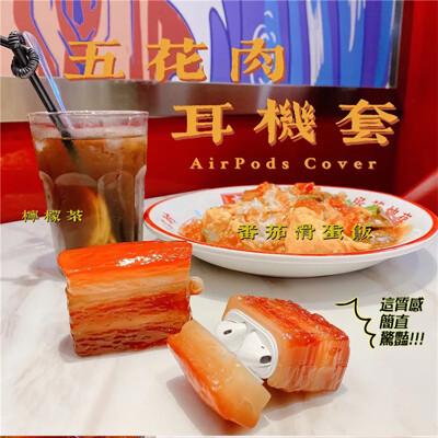 AirPods(1/2代通用)/ AirPods Pro 五花肉造型保護套(兩款可選) (6.1折)