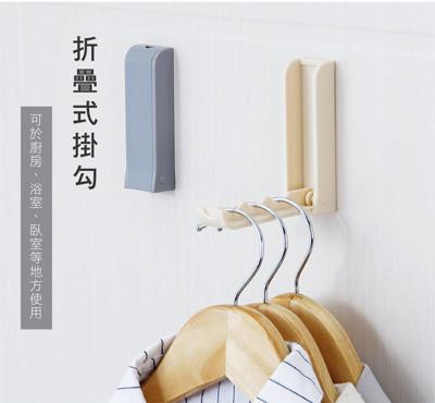 折疊掛鉤 隱形掛衣勾 (2.5折)