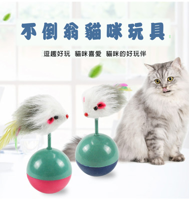 貓咪不倒翁玩具 貓咪玩具