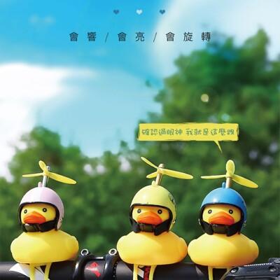 機車自行車配件-破風鴨(8款可選) (5.8折)