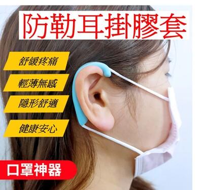 口罩減壓護套(兩色可選) (4.9折)