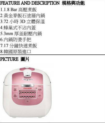"""CUCKOO福庫 1.8L真高氣壓智慧型電子鍋 """"特價6880"""" 送酷樂壺一隻(顏色隨機) (6.9折)"""