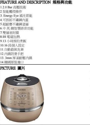 "CUCKOO福庫IH壓力電子鍋 ""特價19900"" 送花漾濾水壺一隻(顏色隨機) (8折)"