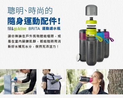 德國BRITA Fill&Go 運動濾水瓶+3入濾芯片組 連假特賣只要899! (6.3折)