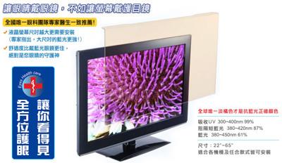 JN-26PLB 藍光博士 26吋抗藍光 液晶螢幕護目鏡 特價只要1089元!! (6.8折)