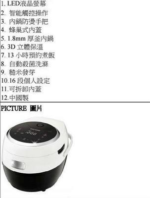 "CUCKOO福庫微電腦電子鍋 ""特價4290"" 送酷樂壺一隻(顏色隨機) (5.4折)"