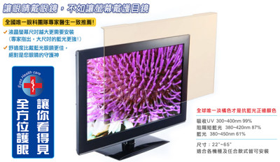 JN-40PLB 藍光博士 40吋抗藍光 液晶螢幕護目鏡 特價只要1899元!! (6.8折)