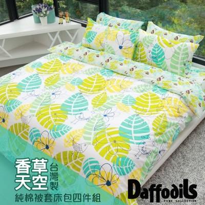 Daffodils 精梳純棉/台灣精製 雙人特大四件式純棉被套床包組-多款任選 (3.4折)