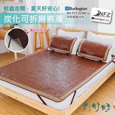 【別竹坊】歐盟防蚊認證專利棉織帶可拆洗3D炭化雙人加大(6尺)麻將涼蓆 (6.1折)