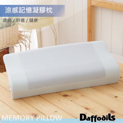 Daffodils 親水性鑽石紋涼感凝膠記憶枕-人體工學式 (4.9折)