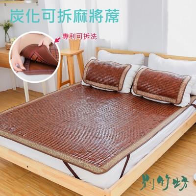 【別竹坊】專利棉織帶可拆洗3D炭化雙人(5尺)麻將涼蓆★加贈單人麻將座墊 (5.5折)