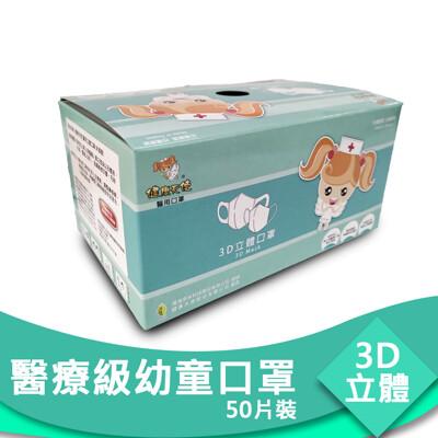 現貨【MIT健康天使】幼童3D醫療級口罩-50入/藍色款/一體成型不織布/醫療口罩 (5.5折)