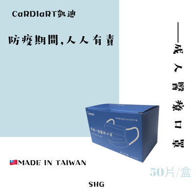 限量華航、長榮訂製款【CaRDIaRT凱迪】成人平面醫用口罩/醫療口罩50入/三層過濾結構/藍色 (4.8折)