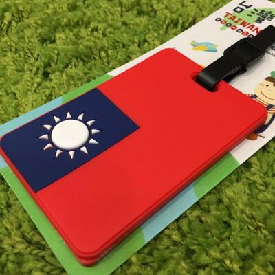中華民國國旗行李吊牌/台灣旅行箱掛牌/名片吊牌 我來自台灣 (國旗款x1) (8.9折)