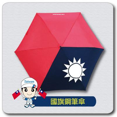 I LOVE TAIWAN 青天、白日、滿地紅 國旗傘/鋼筆傘/手開三折傘 (7.1折)