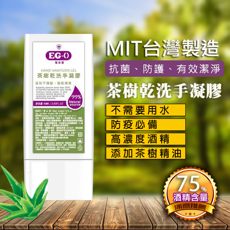 樂邦eg-0醫菌靈茶樹乾洗手凝膠60ml