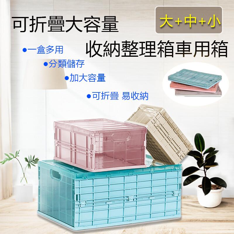 樂邦萬用大容量輕巧可摺疊收納箱(大中小/入)