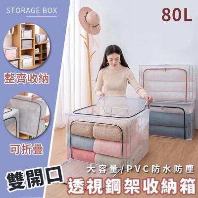 樂邦80l雙開口透視鋼架收納箱(拉鍊 衣物收納 棉被收納 大容量 可疊加 整理箱) (2.4折)