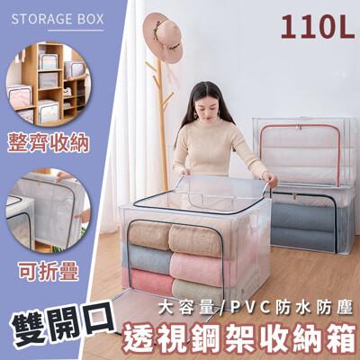 【樂邦】110L雙開口透視鋼架收納箱(拉鍊 衣物收納 棉被收納 大容量 可疊加 整理箱)