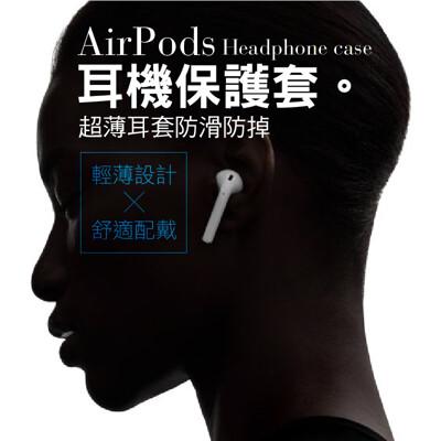 超薄Airpods防滑耳套 (0.6折)